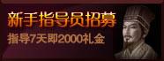 三十六计  2000礼金赠送玩家新手指导员
