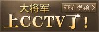 游族网络携《大将军》上CCTV