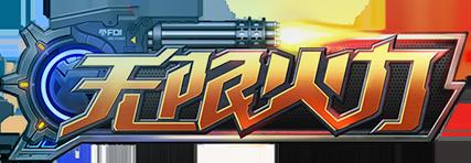 无限火力logo