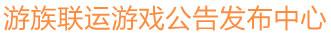 游族联运游戏公告发布中心