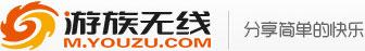 游族无线官网