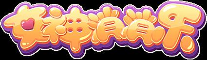 女神消消乐 logo