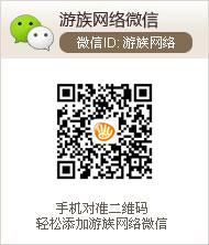 游族网络微信ID:UUZUCOM